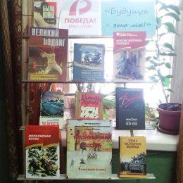 Познавательный час и книжная выставка «Будущее — это мы!»