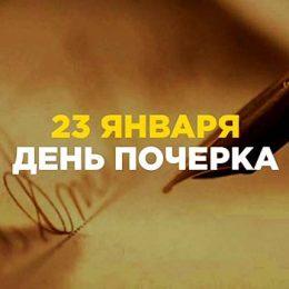 Познавательно-информационная программа «День ручного письма»