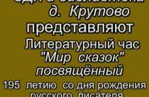 Литературный час «Мир сказок», посвящённый 195-летию русского писателя М.Е. Салтыкова — Щедрина