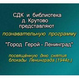 Познавательная программа «Город — Герой Ленинград»