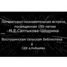 Литературно-познавательная встреча, посвященная 195-летию М.Е. Салтыкова-Щедрина