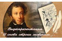 Видеопрезентация «И снова строки зазвучали…» посвящена памятной дате А.С. Пушкина