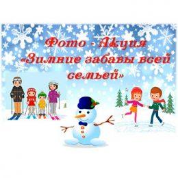 Фото–акция «Зимние забавы всей семьей» завершилась