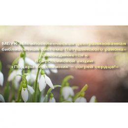 МБУК «МЦБС Петушинского района» присоединилась к Всероссийской акции «Подари подснежник — согрей сердца!»
