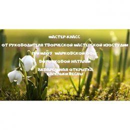 Мастер-класс от Воронковой Натальи «Акварельная открытка» Капельки весны»