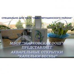 МБОУ «Марковская ООШ» представляет Акварельные открытки «Капельки весны»
