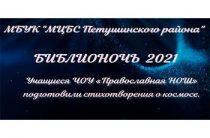 Учащиеся ЧОУ «Православная НОШ» читают стихи о космосе