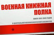 Военная книжная полка в МБУК «МЦБС Петушинского района»
