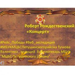 Роберт Рождественский «Концерт»