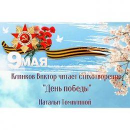 Клинков Виктор читает стихотворение «День Победы!» Натальи Томилиной