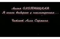 Саржина Алла Леонидовна читает стихотворение Лилии Охотницкой «Я книги выбираю с наслажденьем…»