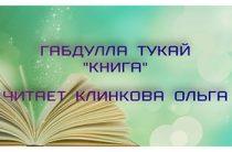 Клинкова Ольга читает стихотворение Габдуллы Тукая «Книга»