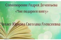 Юркова Светлана Алексеевна читает стихотворение Андрея Дементьева «Мне подарили книгу»