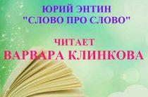 Клинкова Варвара читает стихотворение Юрия Энтина «Слово про слово»