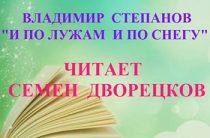 Дворецков Семён читает стихотворение «И по лужам, и по снегу» Владимира Степанова