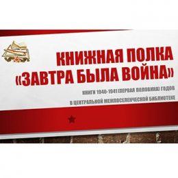 Книжная полка «Завтра была война»