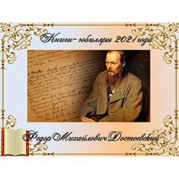 Книги-юбиляры 2021 года. К 200-летию Ф.М. Достоевского