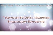 Творческий вечер В. Бахревского