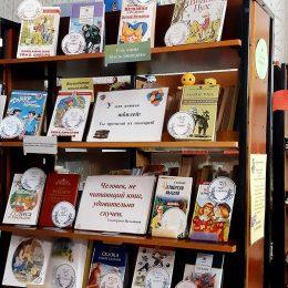 Выставка «У этих книжек юбилей, ты прочитай их поскорей!» в детском литературно — эстетическом центре