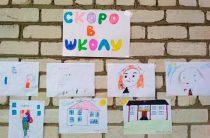 Летний вернисаж «Скоро в школу». Пахомовская сельская библиотека