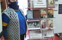 Книжно-иллюстративная выставка «Образ Татьяны в литературе»