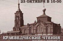 Программа мероприятия 22 районных краеведческих чтений