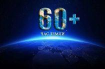 Всемирная акция «Час Земли – 2020»