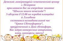 Познавательный час «Уроки Светофорика», который состоится 5 августа в 12.00 на игровой площадке д. Головино
