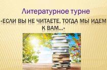 Литературное турне «Если вы не читаете, тогда мы идем к вам!»