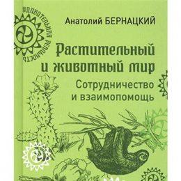 Книга дня: Бернацкий, А.С. Растительный и животный мир