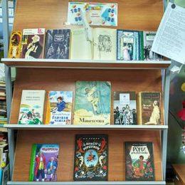 Книжная выставка. Книги – юбиляры 2021 года. Библиотека пос. Труд