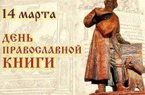 Православный урок «Души волшебное светило»