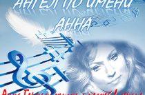 Анна Герман: жизнь с песней в сердце