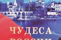 Книга дня: Маневич И.А., Шахов М.А. Самые знаменитые чудеса России