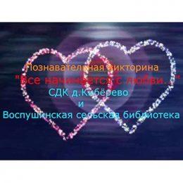 Познавательная беседа «Все начинается с любви…»