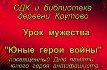 Урок мужества «Юные герои Войны» ко Дню памяти юного героя антифашиста
