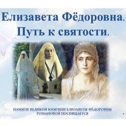 Елизавета Фёдоровна. Путь к святости. День памяти святой княгини Елизаветы