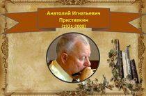 К 90-летию Анатолия Приставкина «Прошлое требует слова»