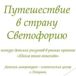 Работы участников конкурса рисунков «Путешествие в страну Светофорию»
