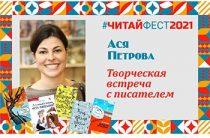 Творческая встреча школьников МБОУ СОШ № 1 с писателем Асей Петровой