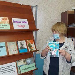 Обзор книжной выставки «Главная тайна Гайдара» в Костинской сельской библиотеке