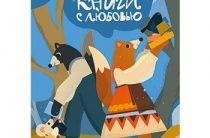 Пятая общероссийская акция «Дарите книги с любовью», приуроченная к Международному дню книгодарения