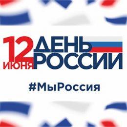 Всероссийская акция «ОкнаРоссии»
