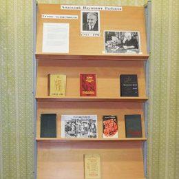 Выставка книг «Талант человечности» к 110-летию со дня рождения писателя Анатолия Рыбакова