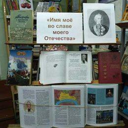 Краеведческий час «А.С. Суворов на Владимирской земле». Библиотека пос. Труд