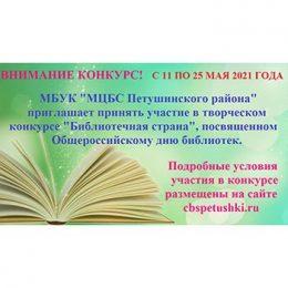 Внимание конкурс «Библиотечная страна»