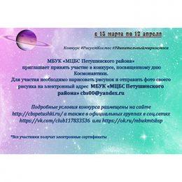 Внимание! Конкурс «Удивительный мир космоса»