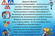 Конкурс «Путешествие в страну Светофорию» в рамках проекта «Школа юного пешехода»