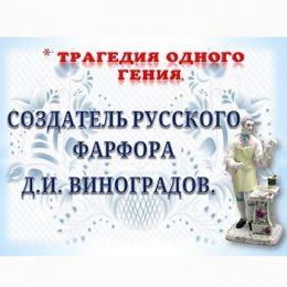 Трагедия одного гения. Создатель русского фарфора Д.И. Виноградов
