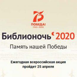 Ежегодная всероссийская акция «Библионочь — 2020» пройдет 25 апреля